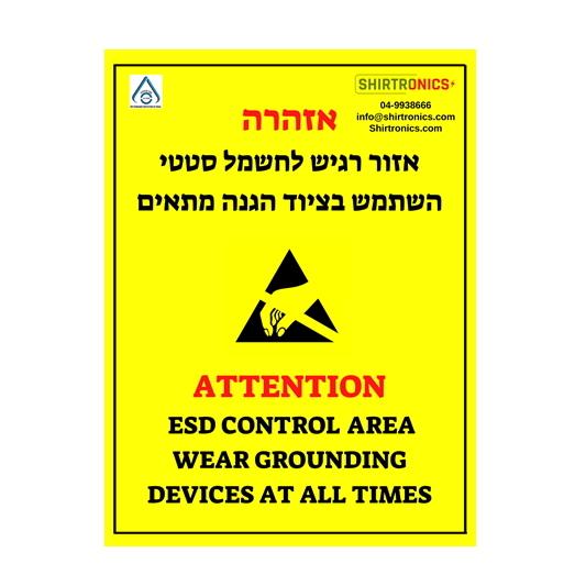 שלט אזהרה ESD