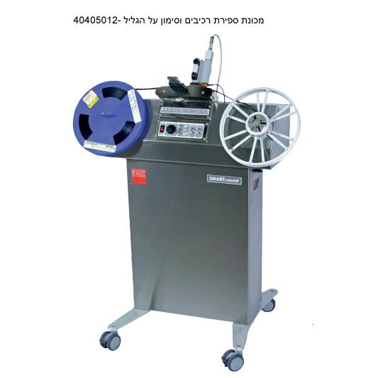 מכונת ספירת רכיבים